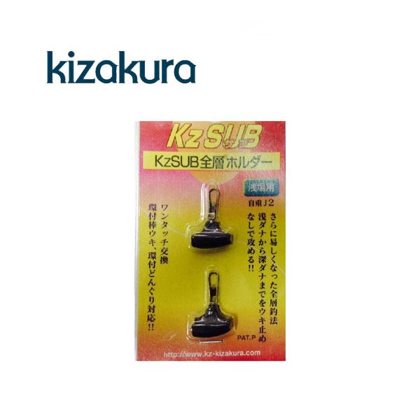 키자쿠라-KZ SUB전층고리홀더/고리찌/갯바위/선상낚시