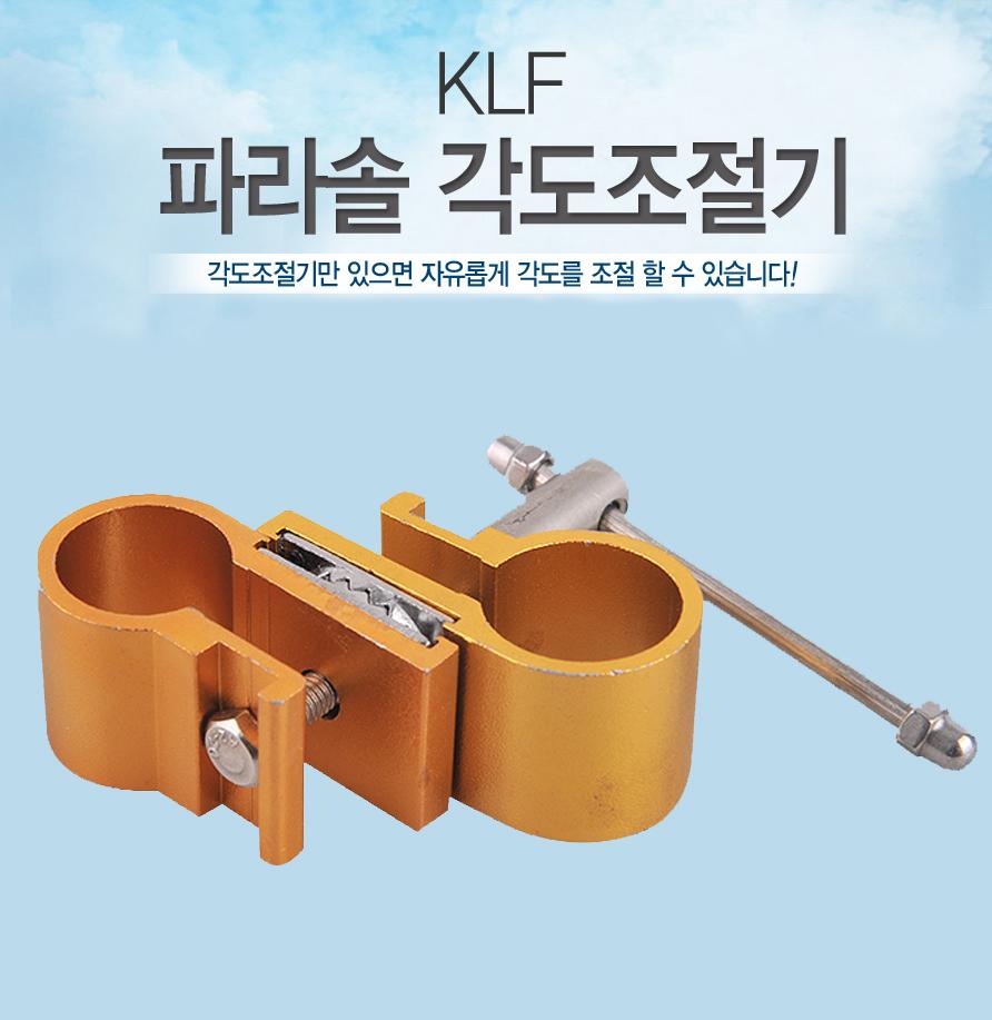 [아피스] KLF 파라솔 각도조절기