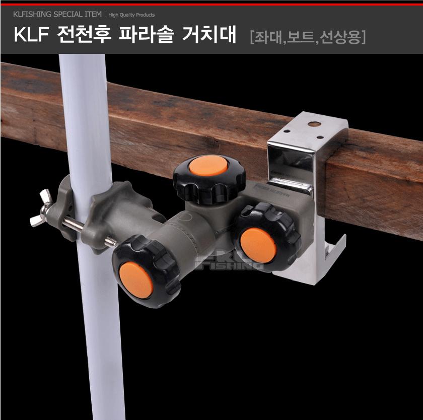 [아피스] KLF 전천후 파라솔거치대 [2단],[3단] / 파라솔 각도 조절기 및 좌대, 보트, 선상등 다용도 활용 가능