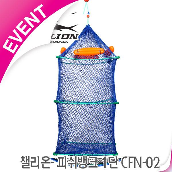 [7월2주차이벤트]챌리온- 피쉬뱅크 연성와이어 CFN-02 2단 / 살림망
