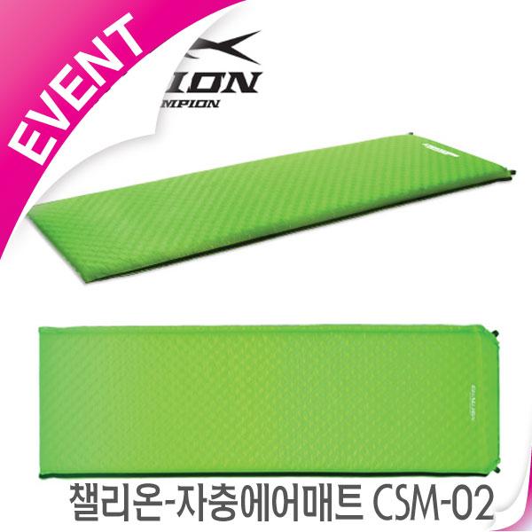 [7월2주차이벤트]챌리온- 자충에어매트 코지아일랜드 csm-02