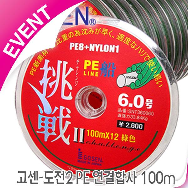 고센-도전2 PE 연결합사 100m