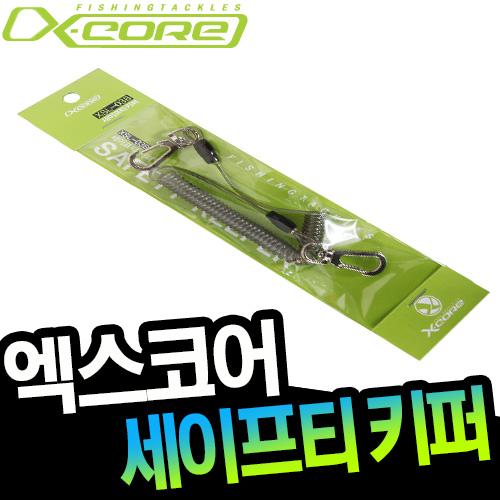 엑스코어-세이프티 키퍼 XSL-03B