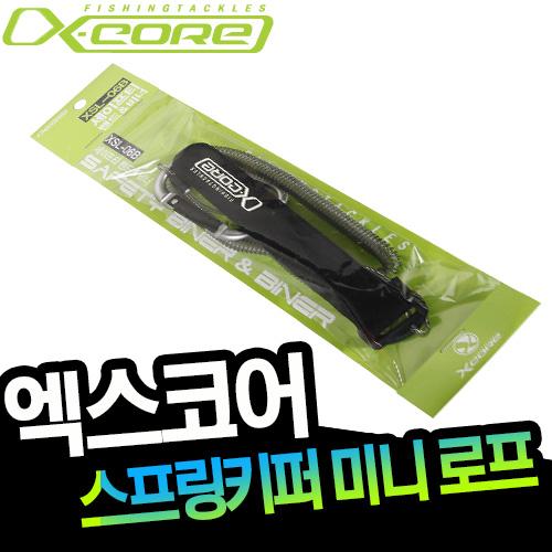 엑스코어-세이프티 밴드앤비너 XSL-06B